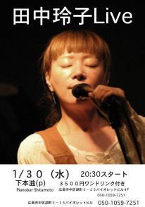 pianobar shitamoto Love2013.jpg